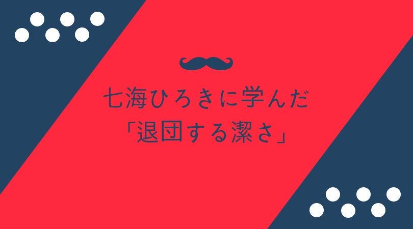 f:id:zuccazuccamu:20181118130758j:plain