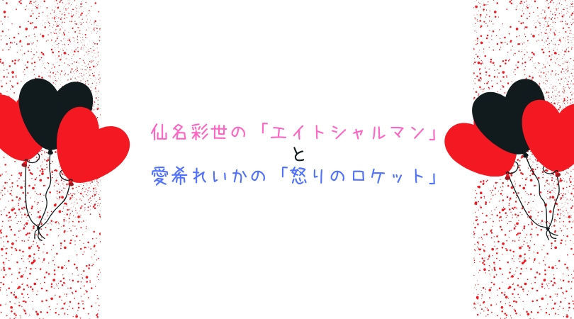 f:id:zuccazuccamu:20181127184906j:plain