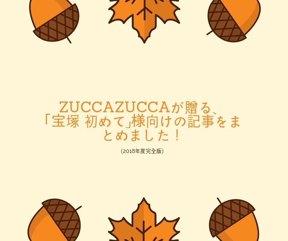 f:id:zuccazuccamu:20181212125353j:plain