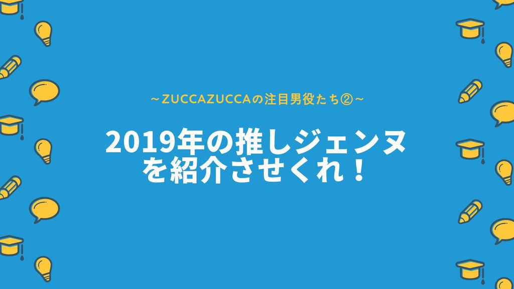 f:id:zuccazuccamu:20190123185134j:plain