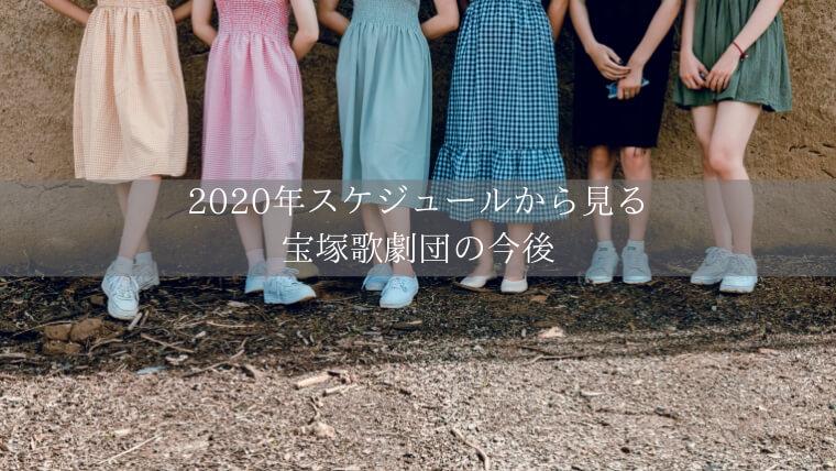 2020年スケジュールから見る宝塚...