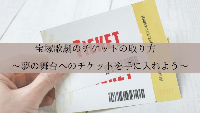 劇団 チケット 歌 宝塚