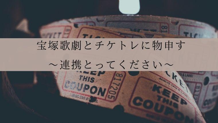 チケット リセール 宝塚